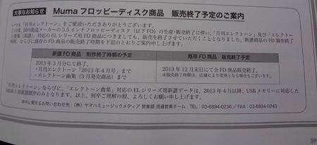 スクリーンショット 2012-12-06 18.18.00.jpg